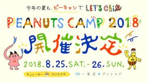 PEANUTS CAMP