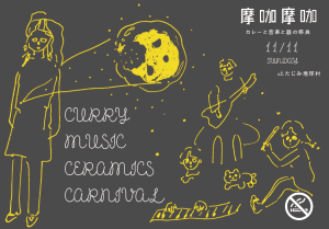 CURRY MUSIC CERAMICS CARNIVAL 摩咖摩咖