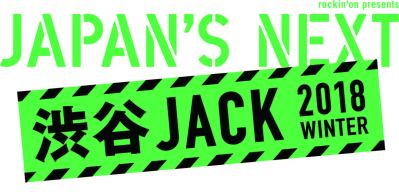 「JAPAN'S NEXT 渋谷JACK 2018 WINTER」の第4弾発表で、おいしくるメロンパン、MONO NO AWARE、mol-74ら14組追加