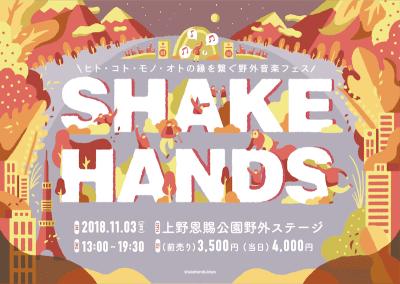 上野公園で開催される音楽フェス「SHAKE HANDS」に、環ROY、大比良瑞希、YonYonら出演