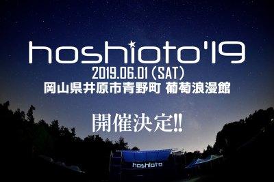 岡山野外フェス「hoshioto'19」開催決定&2018年のアフタームービーも公開