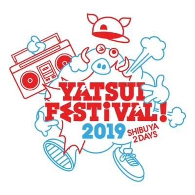 DJやついいちろう主催 「YATSUI FESTIVAL! 2019」第4弾アーティスト発表&日割りも決定