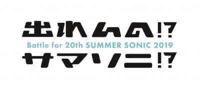 「SUMMER SONIC」出演権をかけた「出れんの!?サマソニ!? 2019」今年も開催決定
