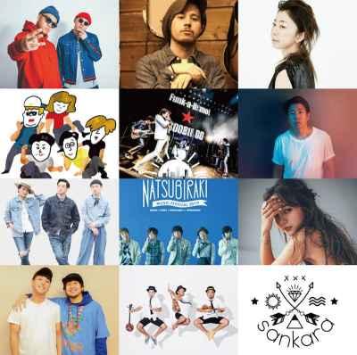 「夏びらき MUSIC FESTIVAL 2019 福岡」ラインナップ発表で、Mighty Crown、bird、フレンズら出演決定