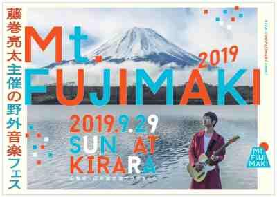藤巻亮太主催「Mt. FUJIMAKI 2019」に、ORANGE RANGEの出演が決定