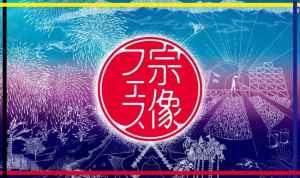宗像フェス ~FUKUTSU KOINOURA~