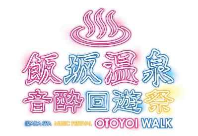 福島飯坂温泉フェス「おと酔いウォーク2020」第2弾発表で佐々木亮介、HONEBONEら8組追加