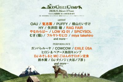 「ACO CHiLL CAMP 2020」第3弾発表で気志團、EXILE ÜSAら9組追加