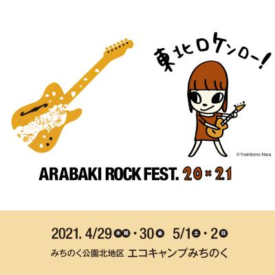 【ARABAKI ROCK FEST.20×21】第2弾発表で秋山黄色、浅井健一ら16組追加&チケット先行、新グッズ販売スタート