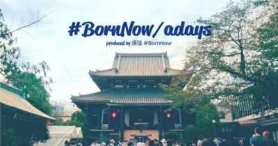 お寺開催の音楽フェス「煩悩 #BornNow」がオンラインカウンセリングサービスを開始