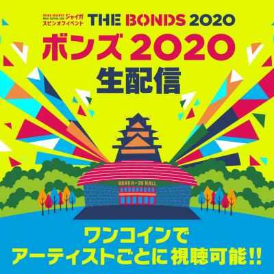 今週末開催、大阪の野外フェス「ジャイガ」のスピンオフイベント「THE BONDS」アーティストごとのライブ生配信実施が決定