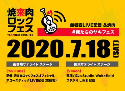 7/18(土)中止となった「焼來肉ロックフェス2020」の無観客LIVE配信&焼肉「#俺たちのヤキフェス」が開催決定