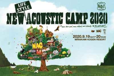 あらたしいニューアコ「New (Lifestyle) Acoustic Camp 2020」開催決定