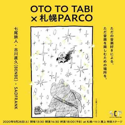 9/26「OTO TO TABI 2020」配信イベント開催決定&七尾旅人 、古川直久、SADFRANKの3組が出演