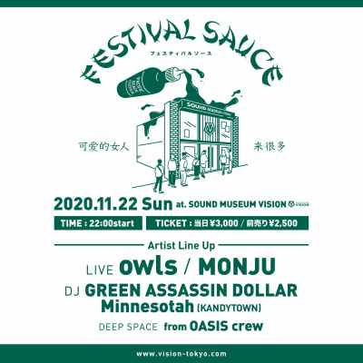 11月22日開催の「FESTIVAL SAUCE Vol.3」owls、MONJU、GREEN ASSASSINDOLLARら出演決定