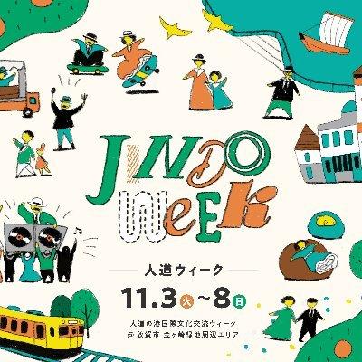 福井・敦賀市で開催される無料音楽フェス「JINDO音楽祭」民謡クルセイダーズ、キセル、東郷清丸ら出演決定