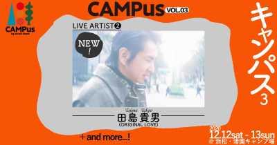 組数を絞ったキャンプイン野外イベント「CAMPus VOL.03」第2弾発表で田島貴男(ORIGINAL LOVE)が追加