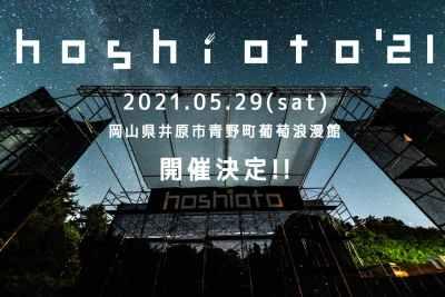 10周年を迎える岡山の野外フェス「hoshioto'21」5月29日(土)葡萄浪漫館にて開催決定