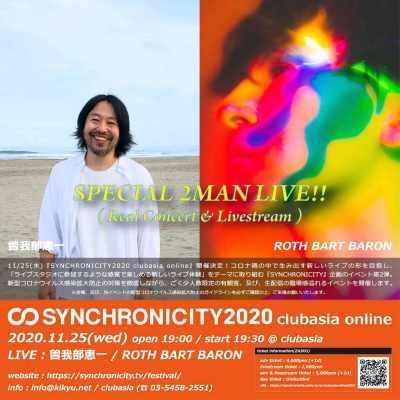 昨年開催された「SYNCHRONICITY2020 clubasia online」のダイジェストムービーがYouTubeにて公開