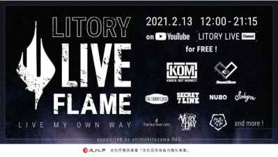 2月開催のオンラインライブ「LITORY LIVE FLAME 〜Live my own way〜」NUBO、THE CHERRY COKE$ら9組出演