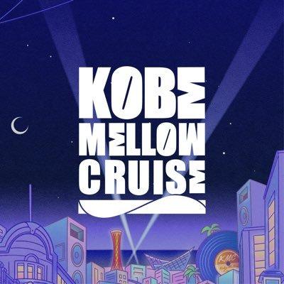 初開催予定だった「KOBE MELLOW CRUISE 2021」が今年の開催を断念