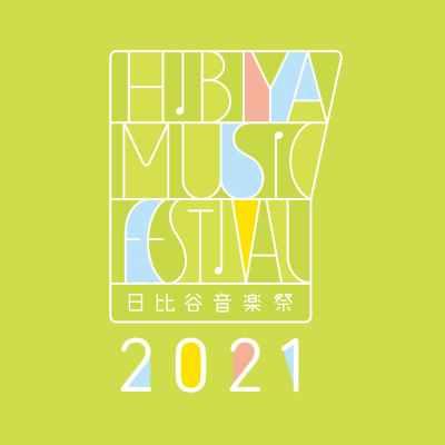 「日比谷音楽祭2021」5/29~30に開催決定&桜井和寿、ドリカム、KREVAら10組発表
