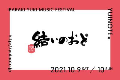 茨城・結城市の街なか音楽祭「結いのおと-YUINOTE-」が10月9日(土)〜 10日(日)に開催決定