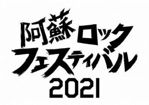 阿蘇ロックフェスティバル 2021