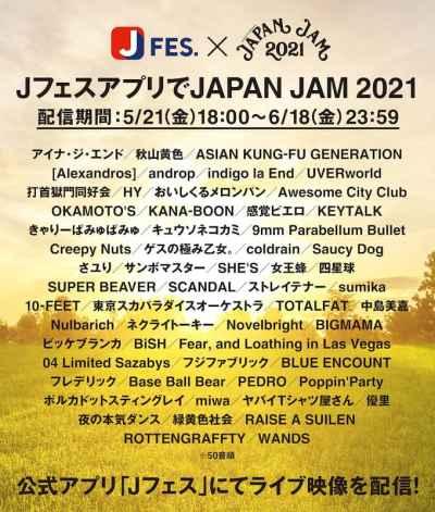 「JAPAN JAM 2021」の配信企画「JフェスアプリでJAPAN JAM 2021」58組の出演アーティストと楽曲が決定