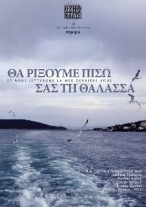 Et nous jetterons la mer derrière vous