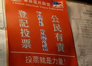 A bilingual sign promoting voting in the Chinese American community - Photo: Larry Tung