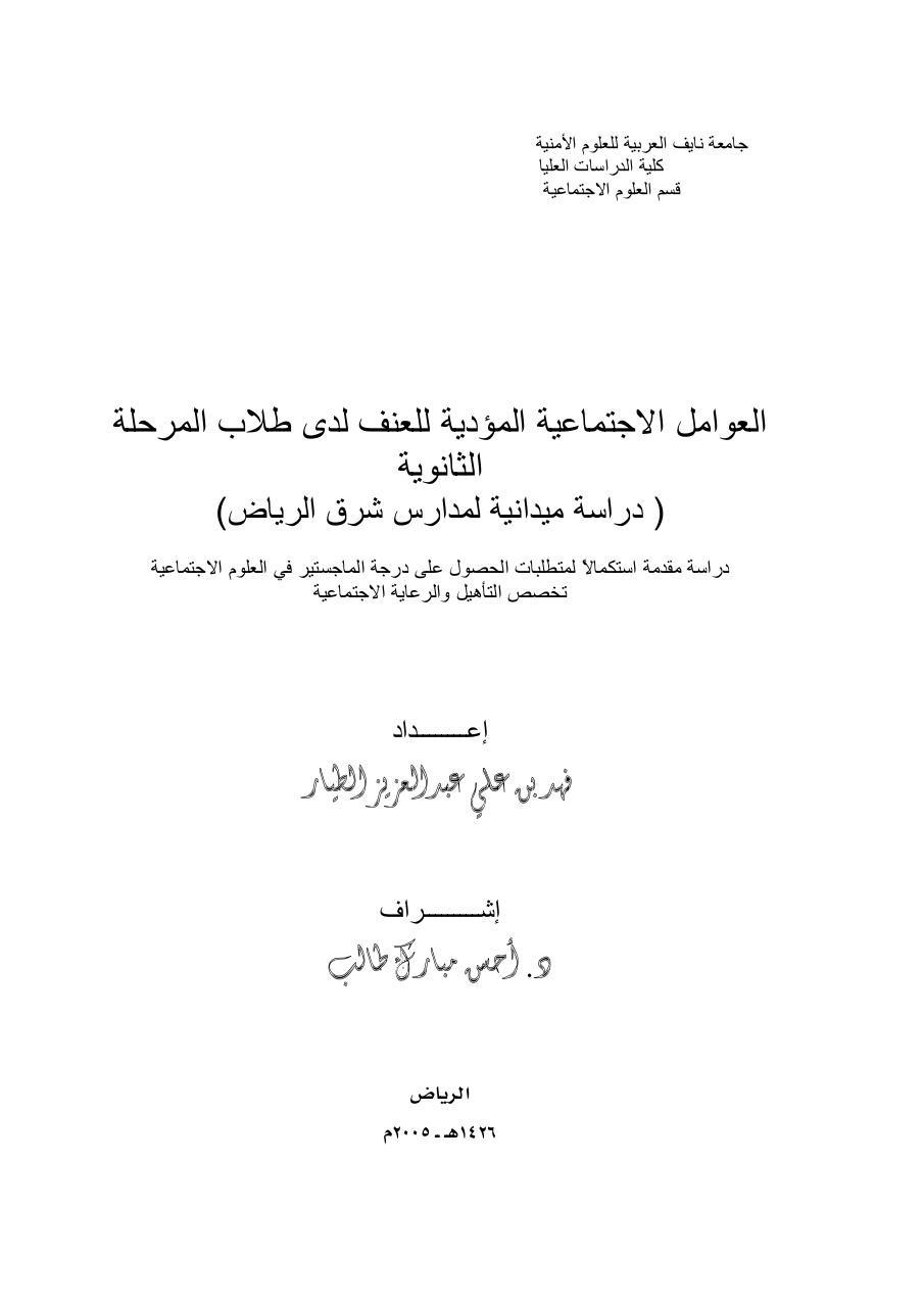 العوامل الاجتماعية المؤدية للعنف لدى طلاب المرحلة الثانوية Par فهد