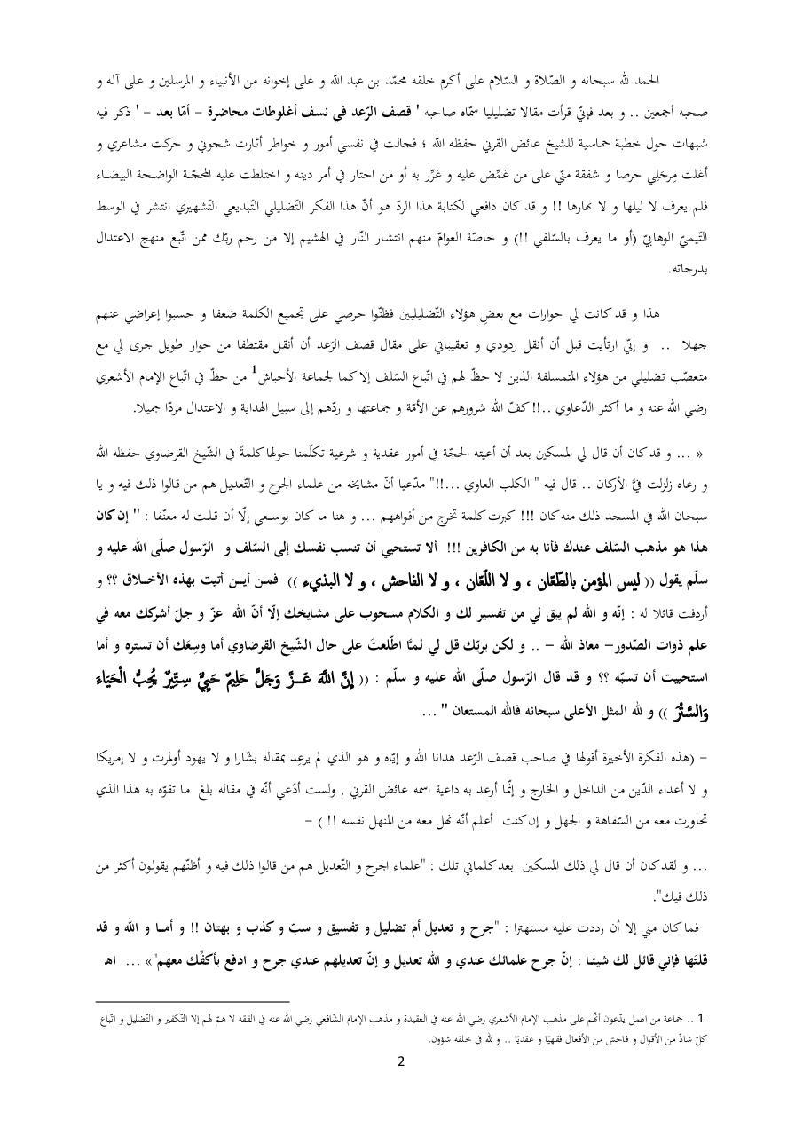 انتصار طالب أشعري للشيخ عائض القرني Par Ayoub Fichier Pdf