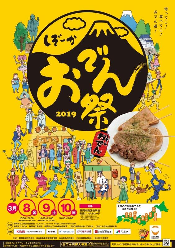 静岡おでん祭実行委員会/Shizuoka Oden Festival Committee