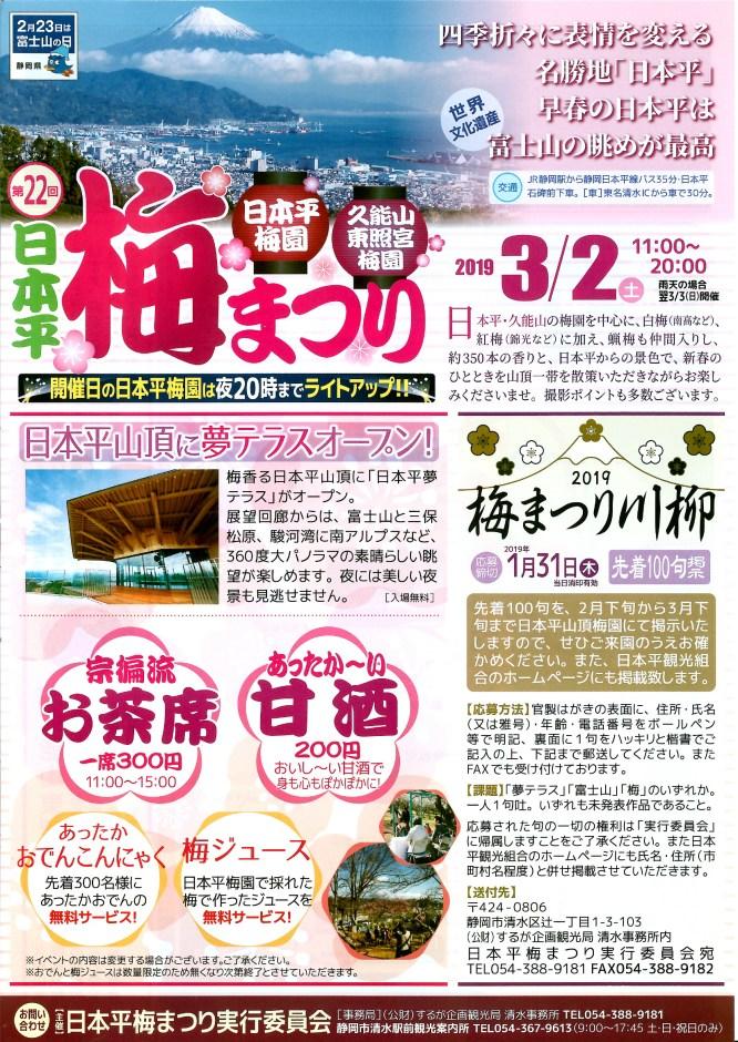 日本平観光協会/Nihondaira Plain Tourism Bureau