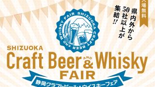 SHIZUOKA Craft Beer &Whisky Fair 2019