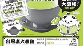 T(tea)ー1Grand-Prix in Shizuoka 初のオンライン開催!