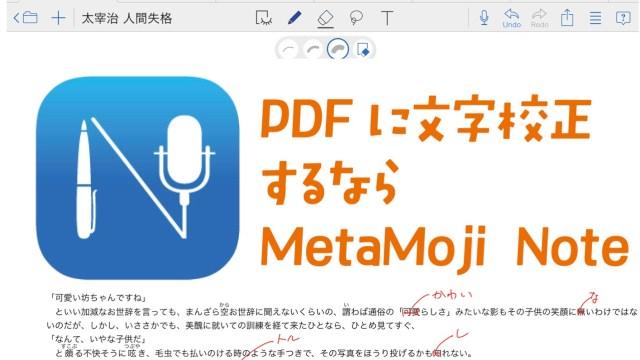 【iPadで文字校正】アプリでPDFに直接書き込みが便利すぎる!