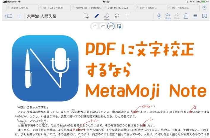 アイキャッチ PDFに直接文字校正するならiPadで