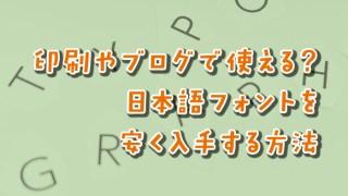 アイキャッチ_日本語フォント安く入手する方法