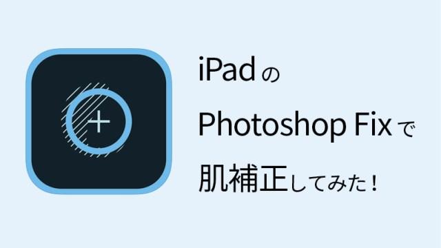 iPadアプリのPhotoshop Fixで肌補正してみた!