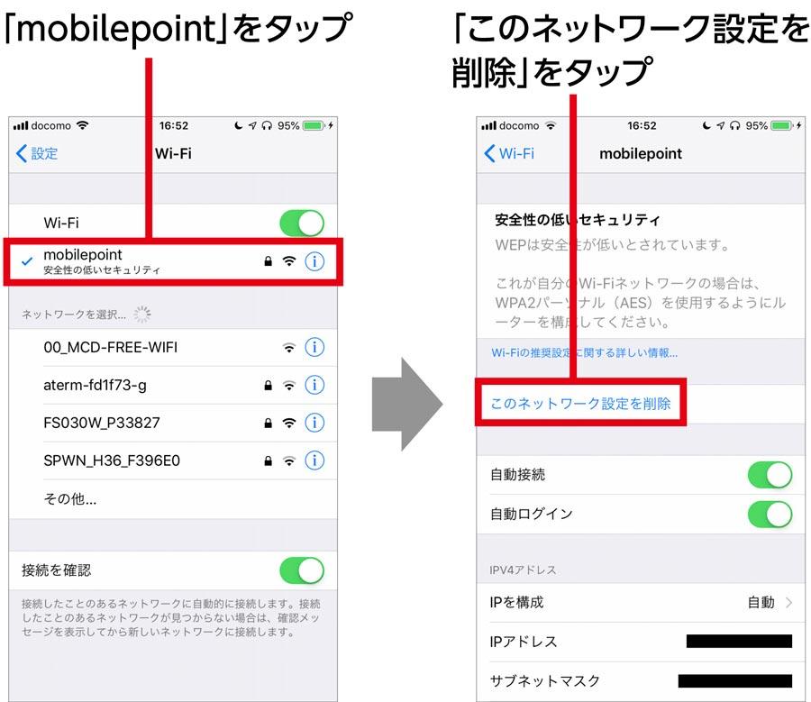 mobilepointにアクセスできないときは、一旦設定を削除してみよう