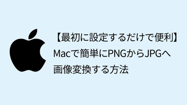 Macで簡単にPNG画像をJPG画像に変換、リサイズする方法