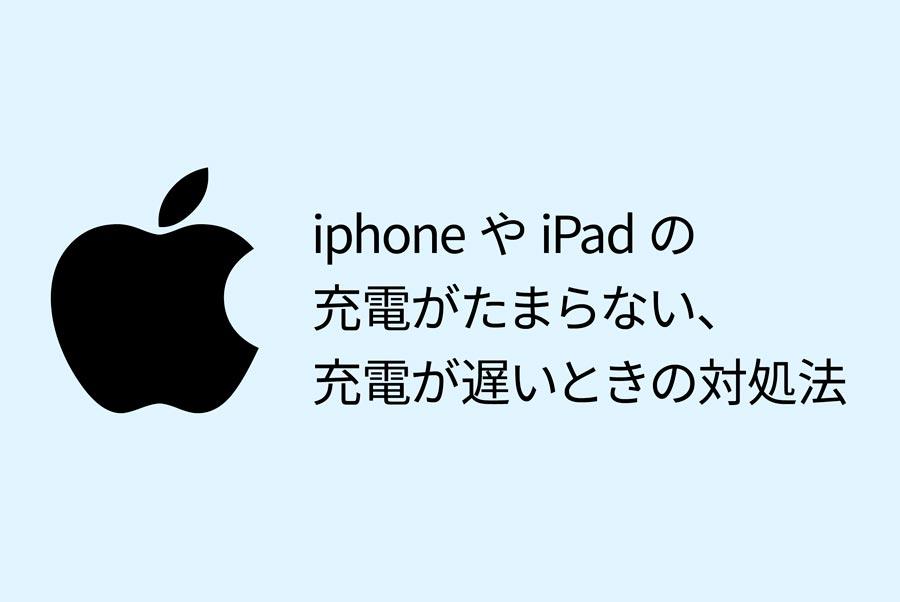iPhoneやiPadの充電がたまらない。充電が遅いときの対処法