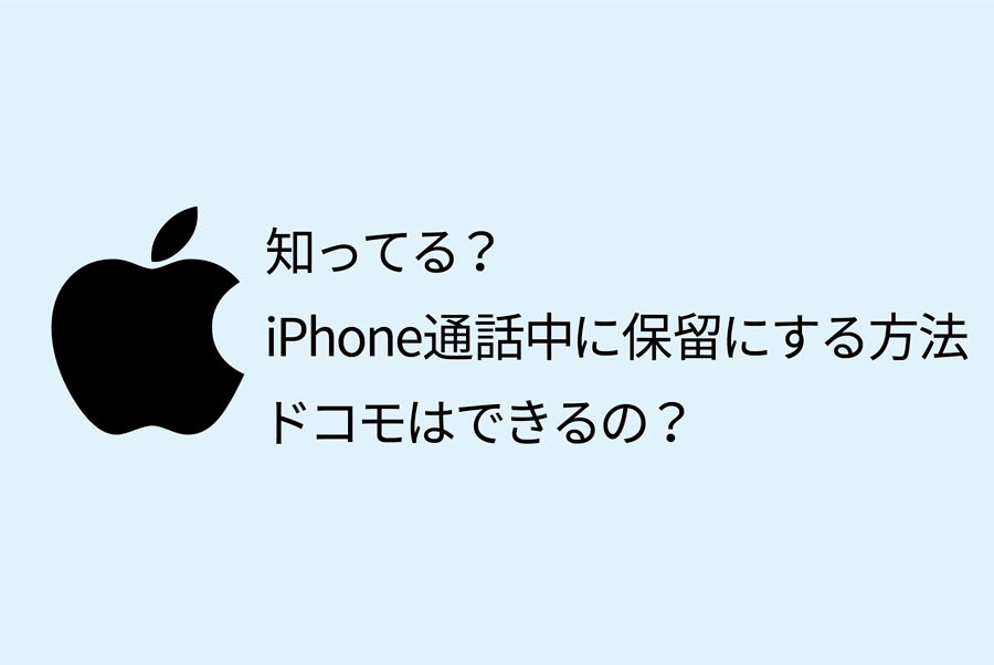 iPhone通話中、保留にする方法|ドコモ回線はできるの?