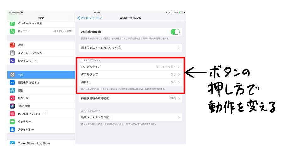 Assistive Touchボタン、タップの仕方で動作を変える方法