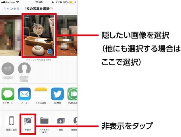 iPhone内にある隠したい画像を選択後、非表示をタップ