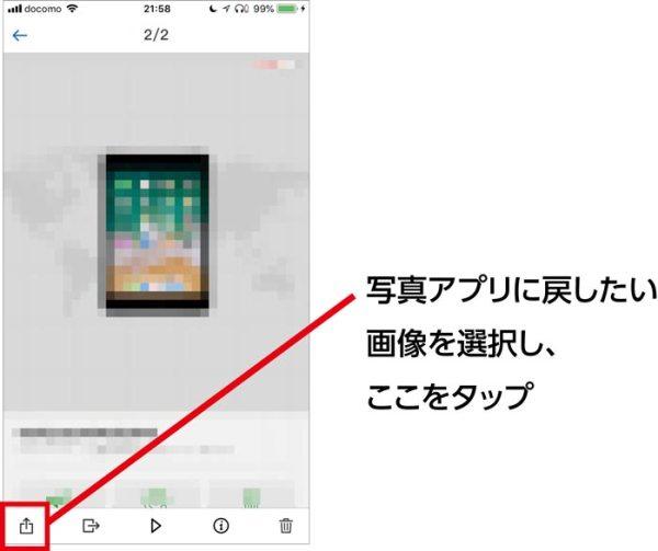 iPhoneの写真アプリに戻したい画像や動画を選択後、ここをタップ