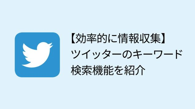 【効率的に情報収集】ツイッターのキーワード検索機能を紹介