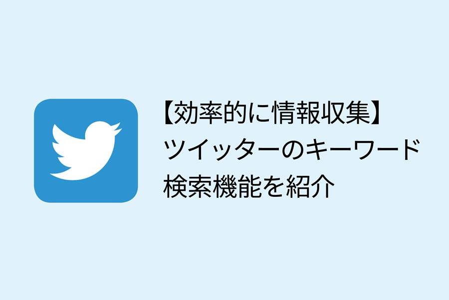 【つぶやきで情報収集】ツイッターのキーワード検索機能を紹介